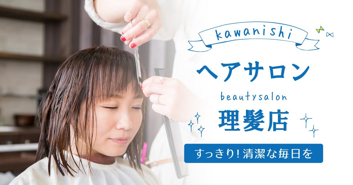 ヘアサロン・理髪店